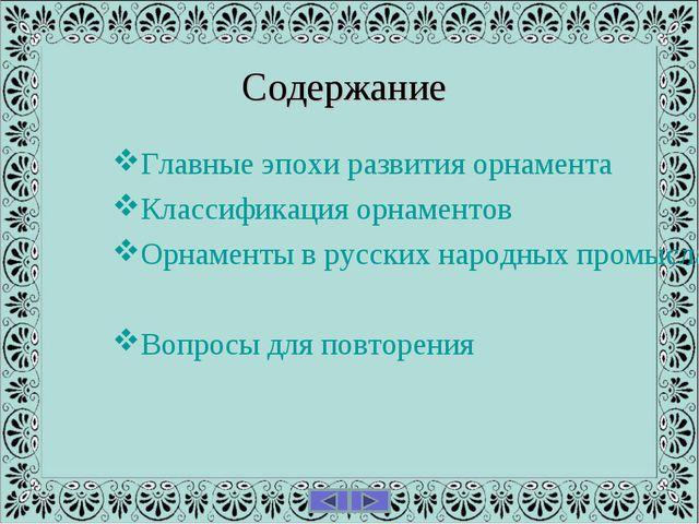 Содержание Главные эпохи развития орнамента Классификация орнаментов Орнамент...