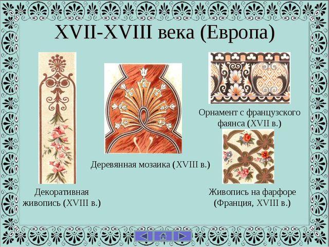 XVII-XVIII века (Европа) Деревянная мозаика (XVIII в.) Декоративная живопись...