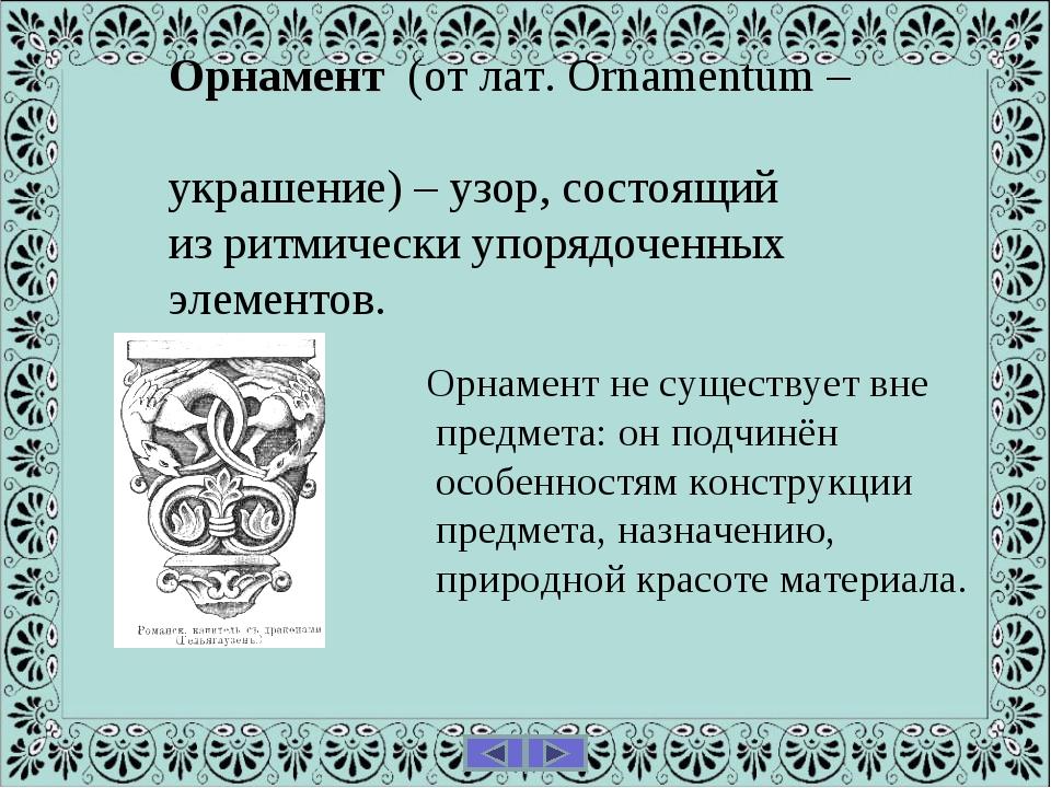 Орнамент (от лат. Ornamentum – украшение) – узор, состоящий из ритмически...