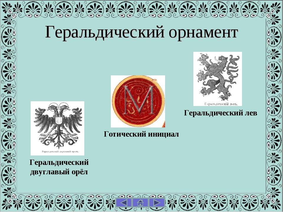 Геральдический орнамент Геральдический лев Геральдический двуглавый орёл Готи...