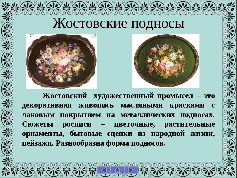Жостовская роспись презентация изо