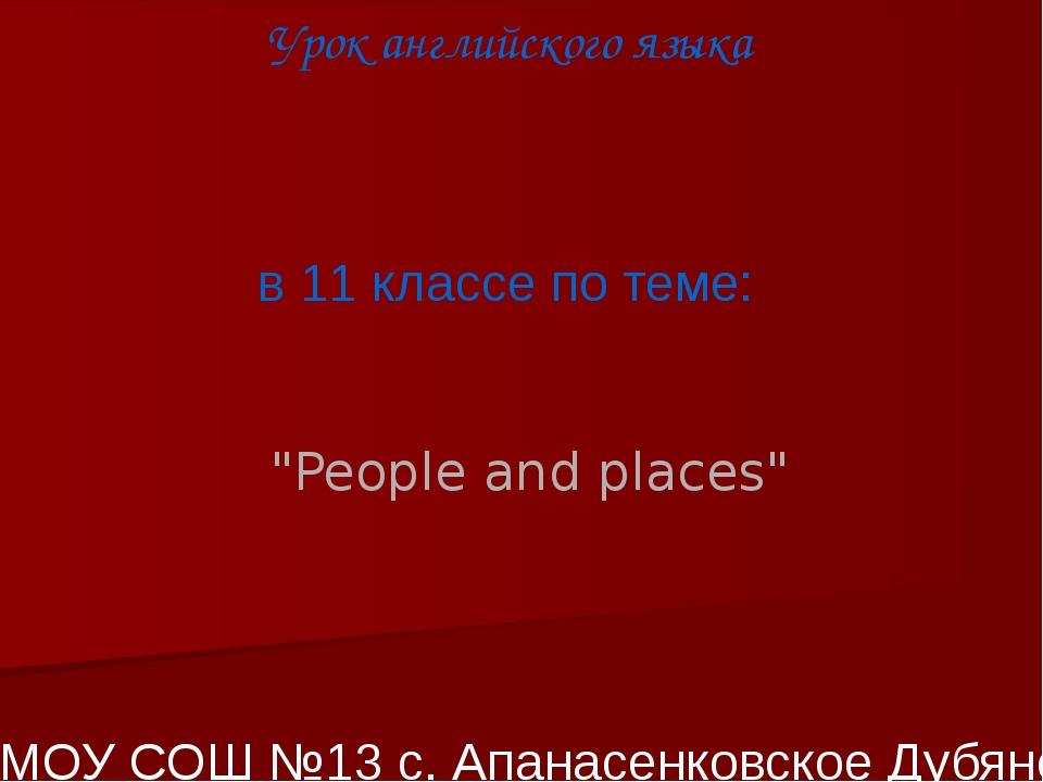 """Урок английского языка в 11 классе по теме: """"People and places"""" Учитель МОУ..."""