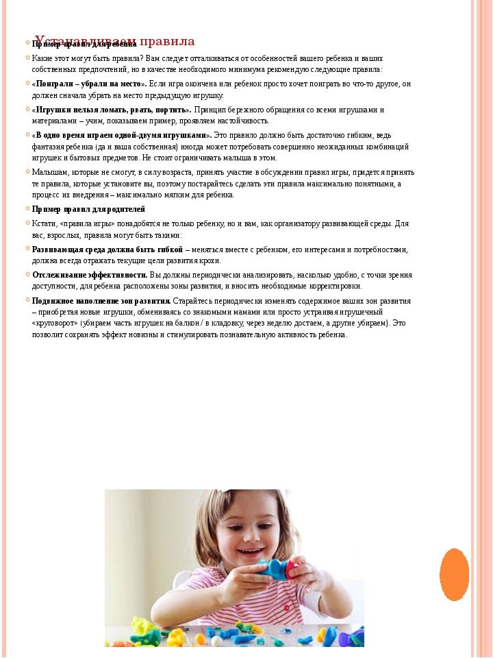 Устанавливаем правила Пример правил для ребенка Какие этот могут быть правил...