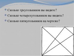 Сколько треугольников вы видите? Сколько четырехугольников вы видите? Сколько