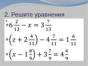 2. Решите уравнения