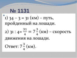№ 1131