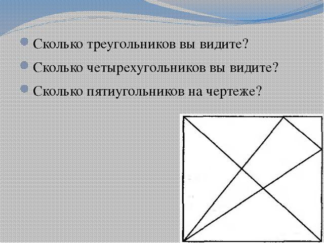 Сколько треугольников вы видите? Сколько четырехугольников вы видите? Сколько...