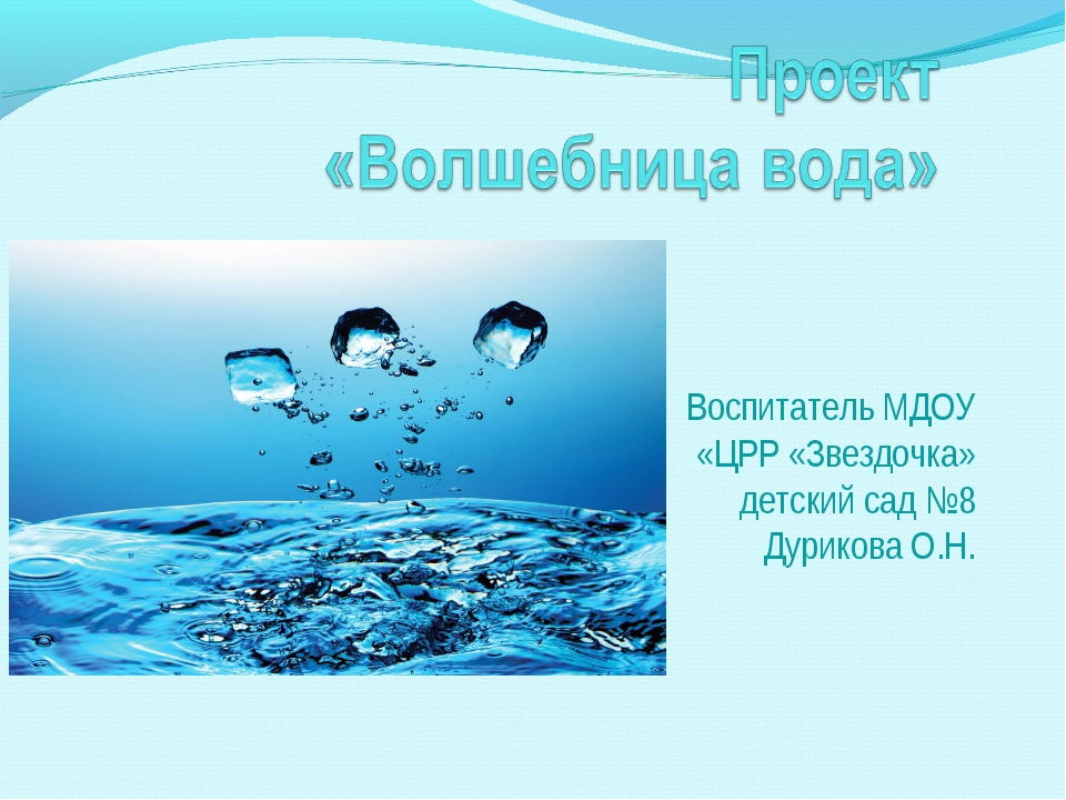 Воспитатель МДОУ «ЦРР «Звездочка» детский сад №8 Дурикова О.Н.
