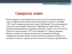 Самарское знамя. Ныне Самарское знамя хранится в музее русско-болгарской дру