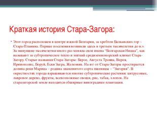 Краткая история Стара-Загора: Этот город расположен в центре южной Болгарии,