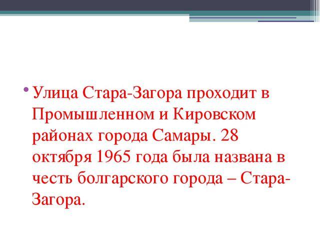 Улица Стара-Загора проходит в Промышленном и Кировском районах города Самары....