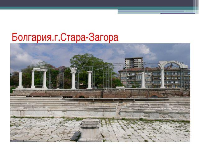 Болгария.г.Стара-Загора