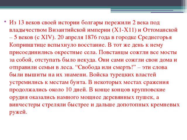 Из 13 веков своей истории болгары пережили 2 века под владычеством Византийск...