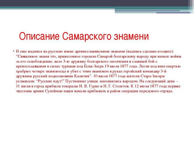 Описание Самарского знамени И еще надпись на русском языке древнеславянскими...
