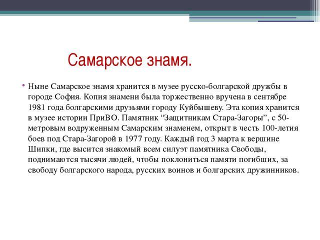 Самарское знамя. Ныне Самарское знамя хранится в музее русско-болгарской дру...