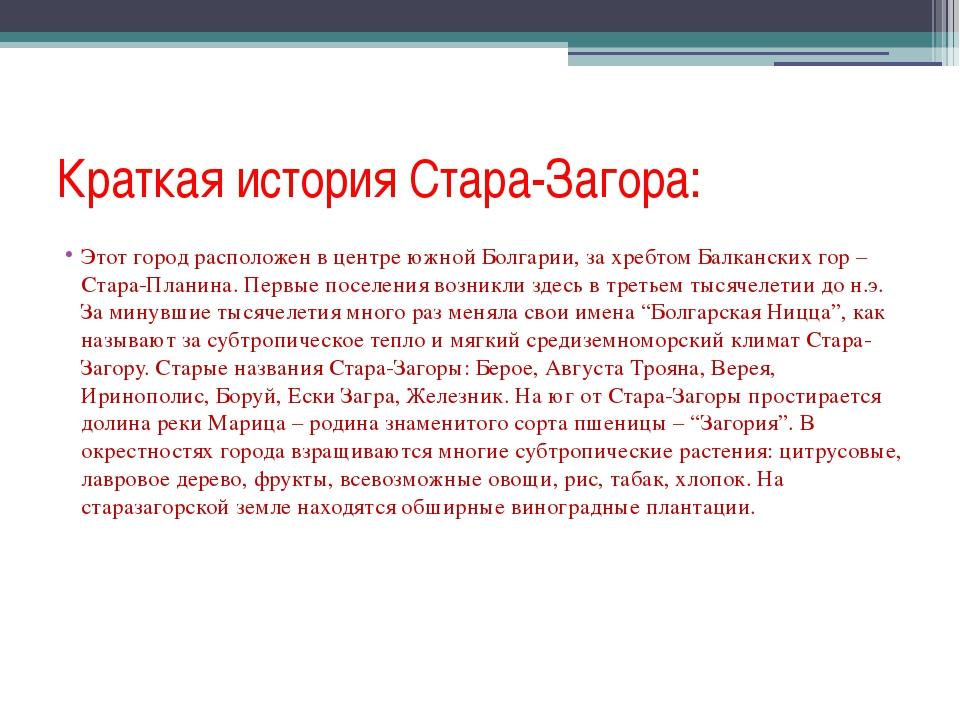 Краткая история Стара-Загора: Этот город расположен в центре южной Болгарии,...