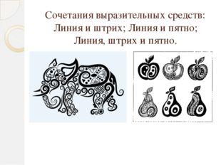 Сочетания выразительных средств: Линия и штрих; Линия и пятно; Линия, штрих и