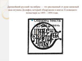 Древнейший русский экслибрис — это рисованный от руки книжный знак игумена Д