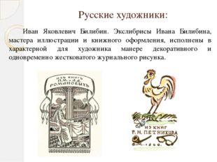 Русские художники: Иван Яковлевич Билибин. Экслибрисы Ивана Билибина, мастера