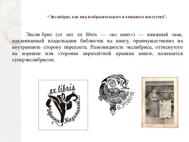 """""""Экслибрис, как вид изобразительного и книжного искусства"""". Эксли́брис (от ла..."""