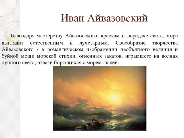 Иван Айвазовский Благодаря мастерству Айвазовского, краскам и передаче света,...