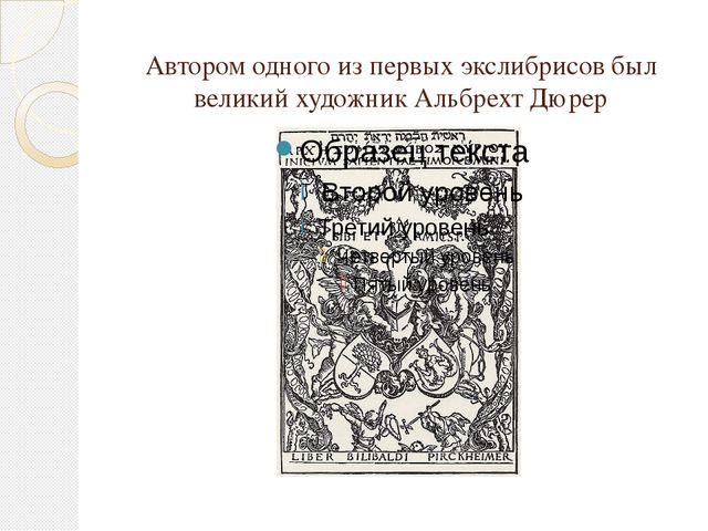 Автором одного из первых экслибрисов был великий художник Альбрехт Дюрер
