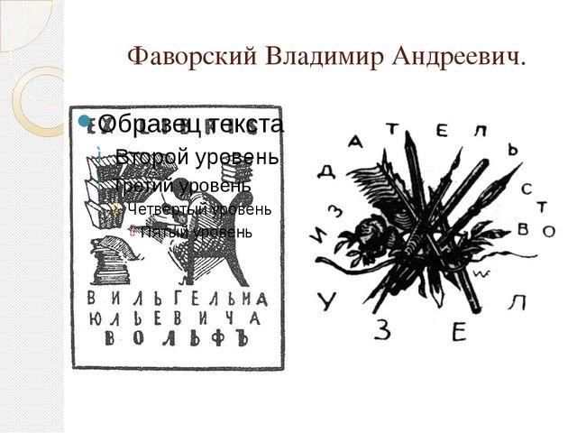 Фаворский Владимир Андреевич.