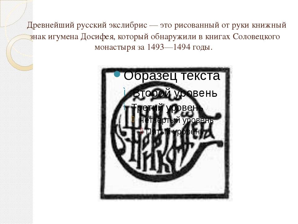 Древнейший русский экслибрис — это рисованный от руки книжный знак игумена Д...