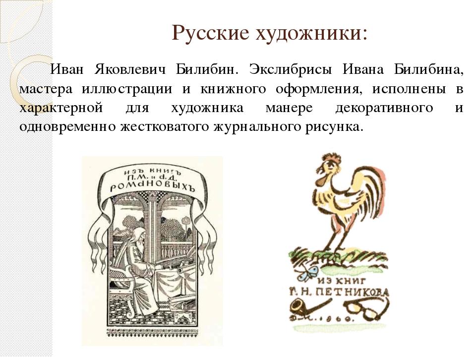 Русские художники: Иван Яковлевич Билибин. Экслибрисы Ивана Билибина, мастера...