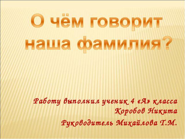 Работу выполнил ученик 4 «А» класса Коробов Никита Руководитель Михайлова Т.М.