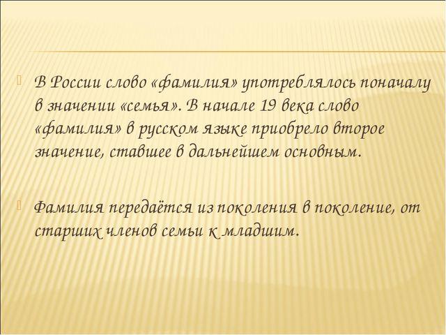 В России слово «фамилия» употреблялось поначалу в значении «семья». В начале...