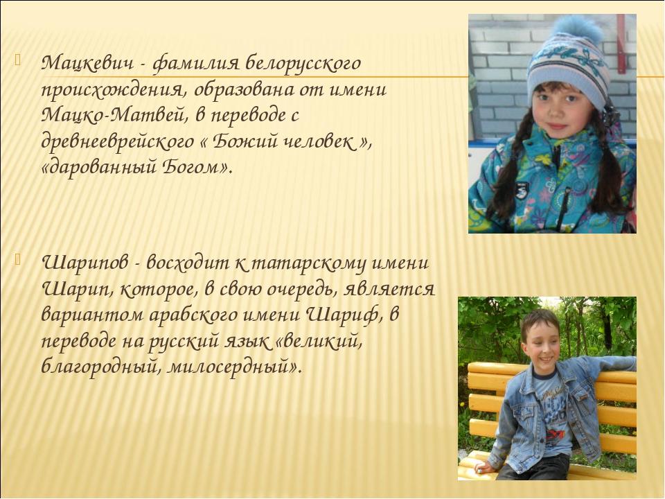 Мацкевич - фамилия белорусского происхождения, образована от имени Мацко-Матв...