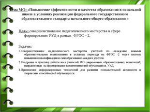 Тема МО: «Повышение эффективности и качества образования в начальной школе в