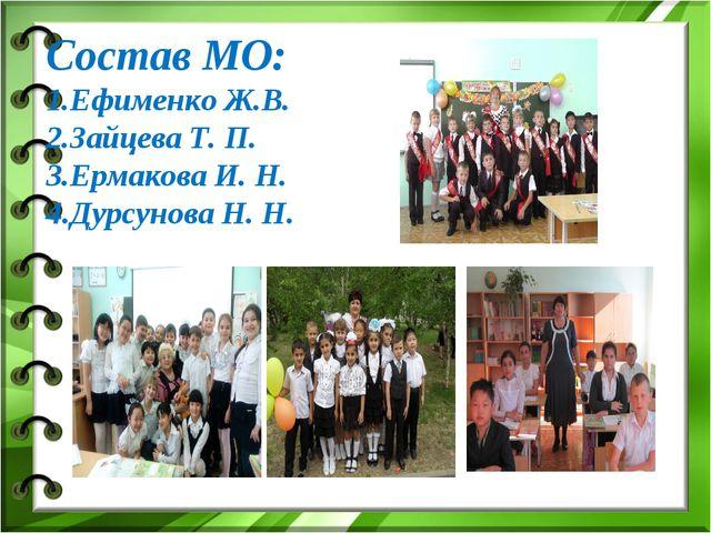Состав МО: 1.Ефименко Ж.В. 2.Зайцева Т. П. 3.Ермакова И. Н. 4.Дурсунова Н. Н.