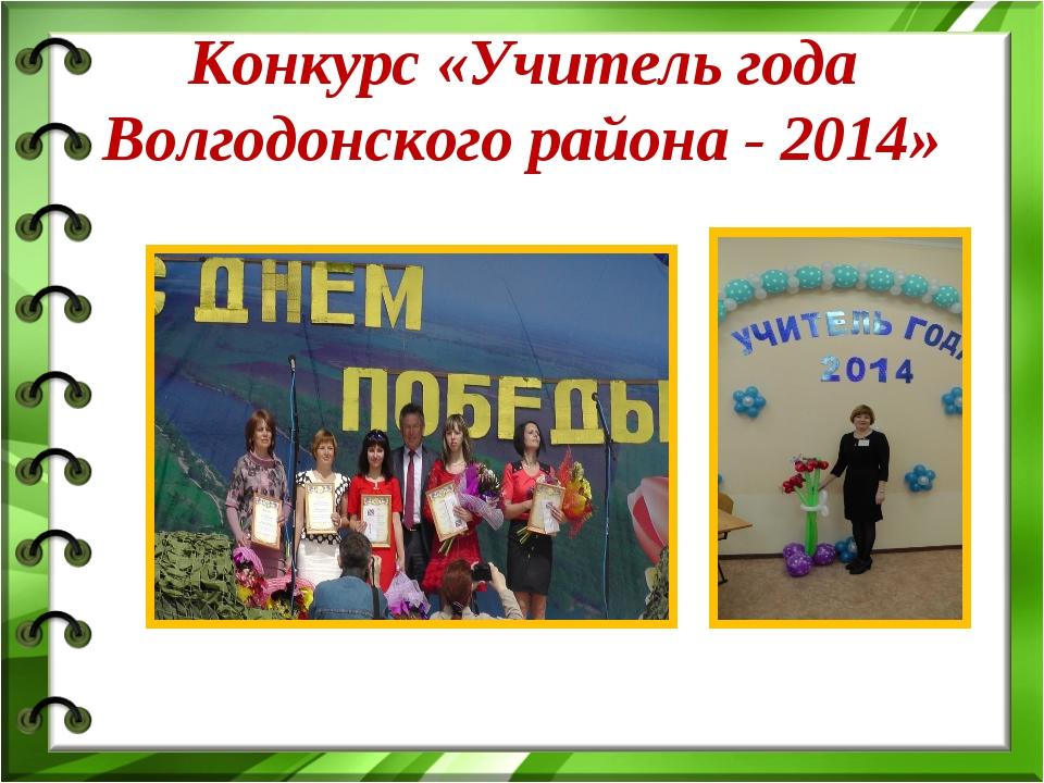 Конкурс «Учитель года Волгодонского района - 2014»
