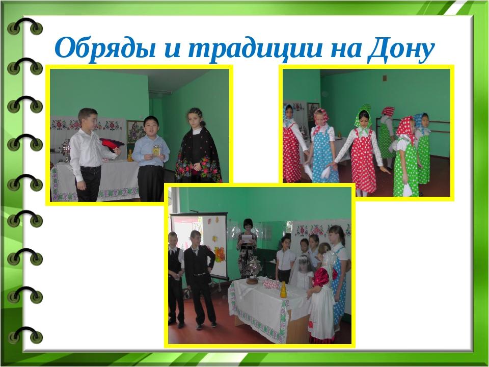 Обряды и традиции на Дону