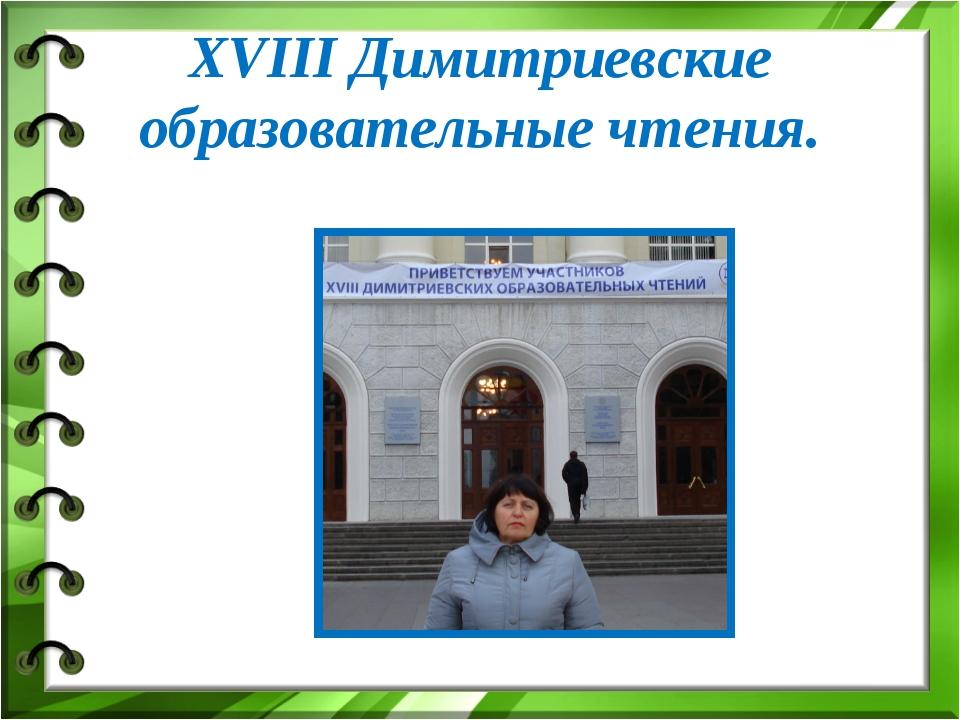 XVIII Димитриевские образовательные чтения.