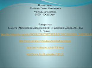 Подготовила Полякова Ольга Николаевна учитель математики МОУ «СОШ №4» Литерат