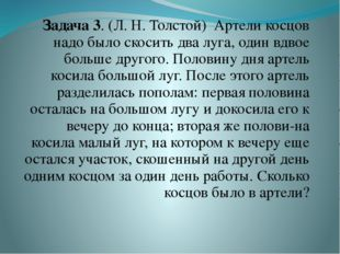 Задача 3. (Л. Н. Толстой) Артели косцов надо было скосить два луга, один вдво