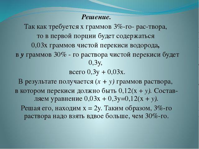 Решение. Так как требуется х граммов 3%-го- раствора, то в первой порции буд...