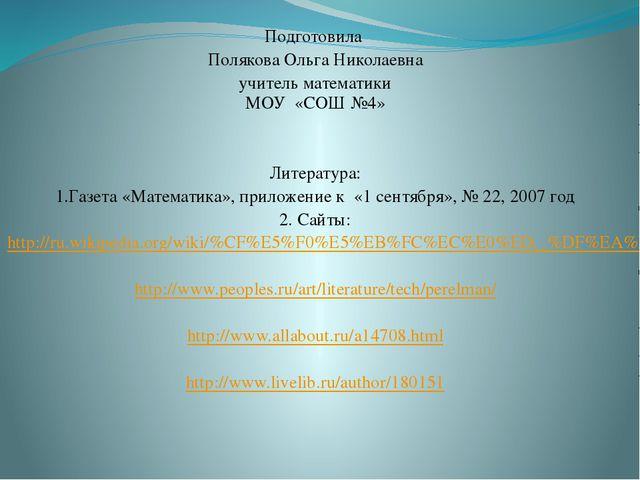 Подготовила Полякова Ольга Николаевна учитель математики МОУ «СОШ №4» Литерат...