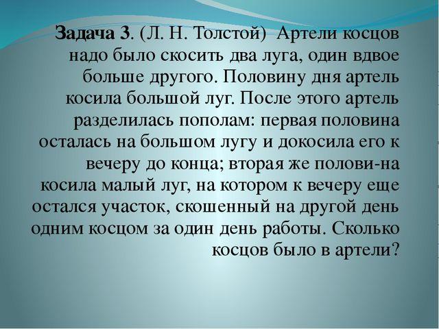 Задача 3. (Л. Н. Толстой) Артели косцов надо было скосить два луга, один вдво...