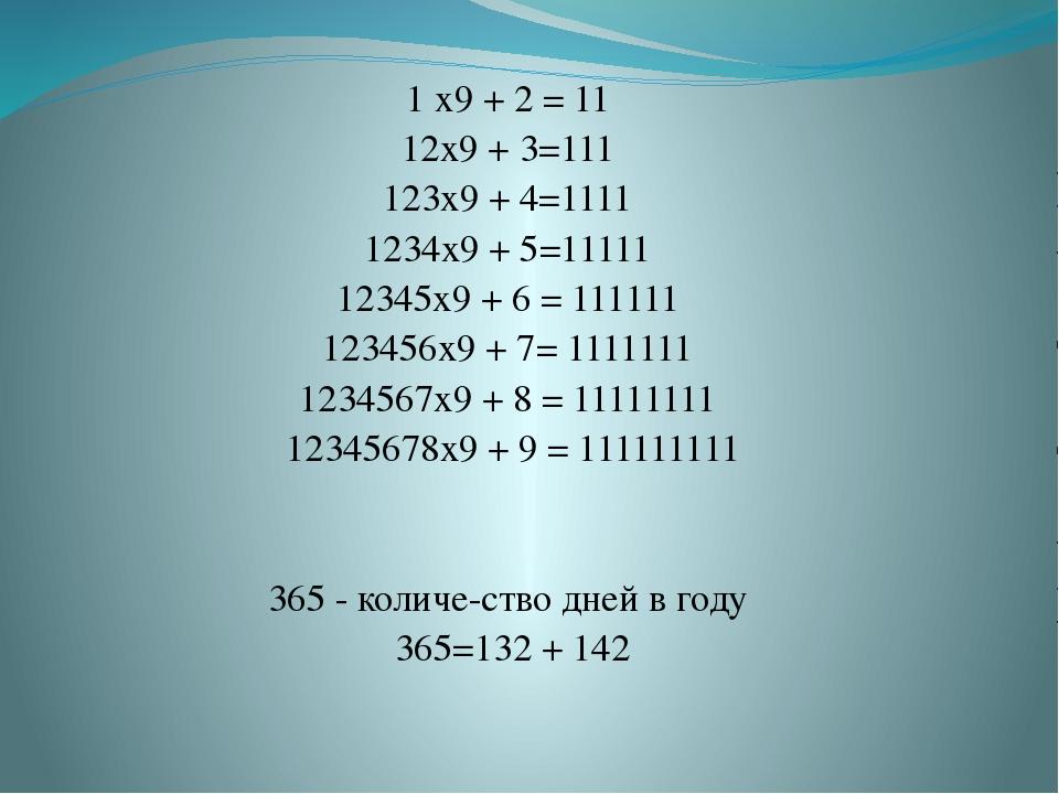 1 х9 + 2 = 11 12x9 + 3=111 123x9 + 4=1111 1234x9 + 5=11111 12345x9 + 6 = 1111...