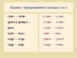 Корни с чередованием гласных а и о -лаг- - -лож- -раст-(-ращ-) – -рос- -кас-