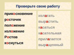 Проверьте свою работу прикосновение росточек положение изложение Ростов косну