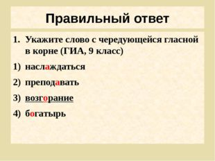 Правильный ответ Укажите слово с чередующейся гласной в корне (ГИА, 9 класс)
