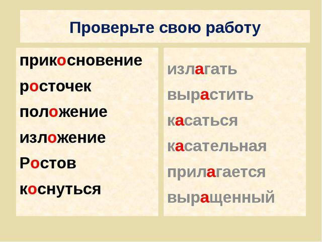 Проверьте свою работу прикосновение росточек положение изложение Ростов косну...