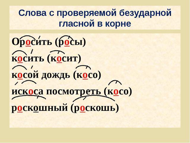 Слова с проверяемой безударной гласной в корне Оросить (росы) косить (косит)...