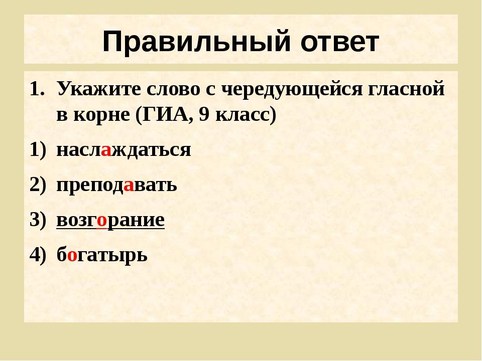Правильный ответ Укажите слово с чередующейся гласной в корне (ГИА, 9 класс)...
