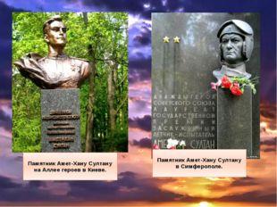 Памятник Амет-Хану Султану на Аллее героев в Киеве. Памятник Амет-Хану Султа